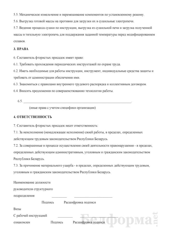 Рабочая инструкция составителю фтористых присадок (3-й разряд). Страница 2