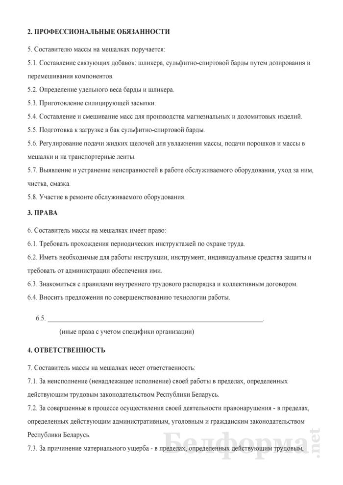 Рабочая инструкция составителю массы на мешалках (2-й разряд). Страница 2