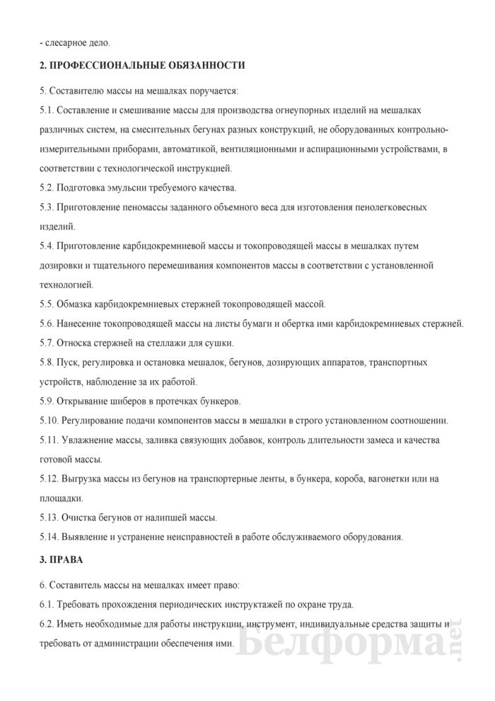 Рабочая инструкция составителю массы на мешалках (3 - 4-й разряды). Страница 2