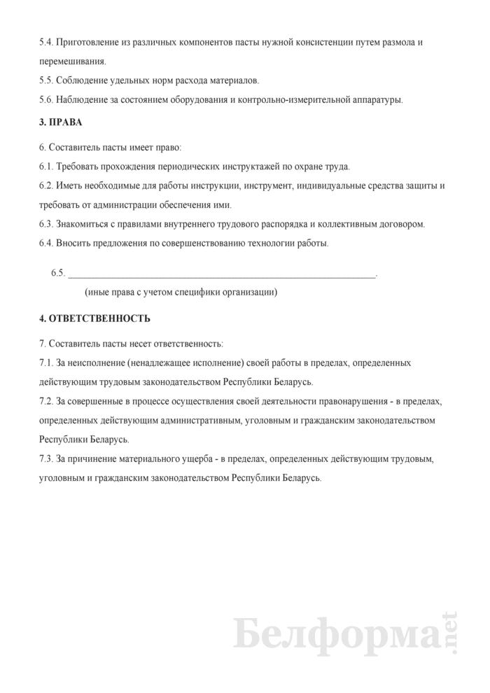 Рабочая инструкция составителю пасты (3-й разряд). Страница 2