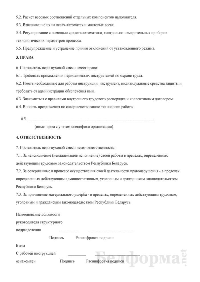 Рабочая инструкция составителю перо-пуховой смеси (4-й разряд). Страница 2
