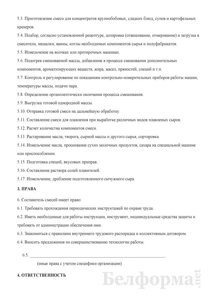 Рабочая инструкция составителю смесей (3-й разряд). Страница 2