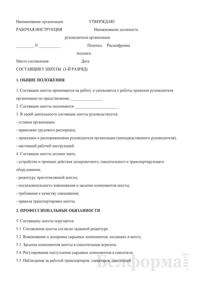 Рабочая инструкция составщику шихты (3-й разряд). Страница 1