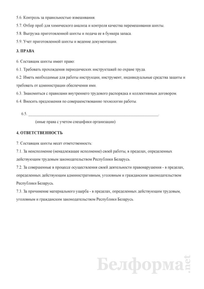 Рабочая инструкция составщику шихты (3-й разряд). Страница 2