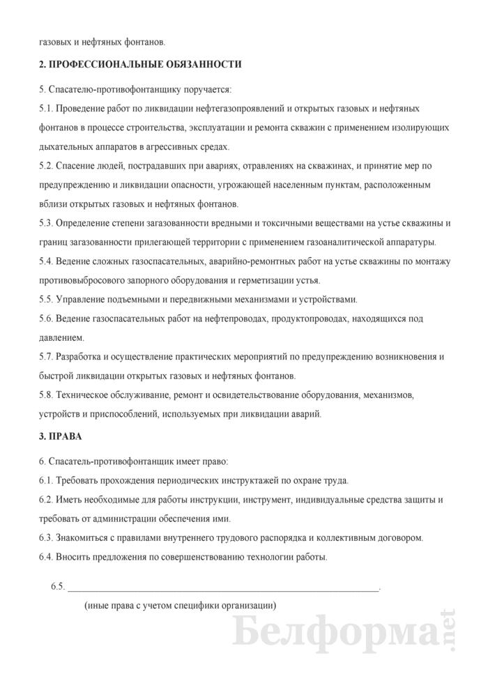 Рабочая инструкция спасателю-противофонтанщику (8-й разряд). Страница 2