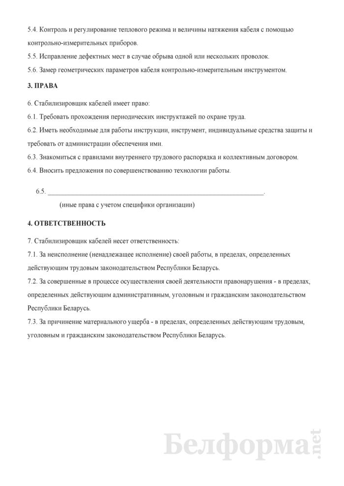 Рабочая инструкция стабилизировщику кабелей (5-й разряд). Страница 2