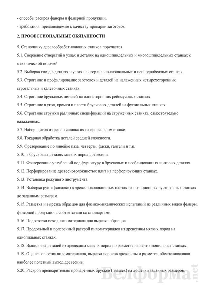 Рабочая инструкция станочнику деревообрабатывающих станков (3-й разряд). Страница 2