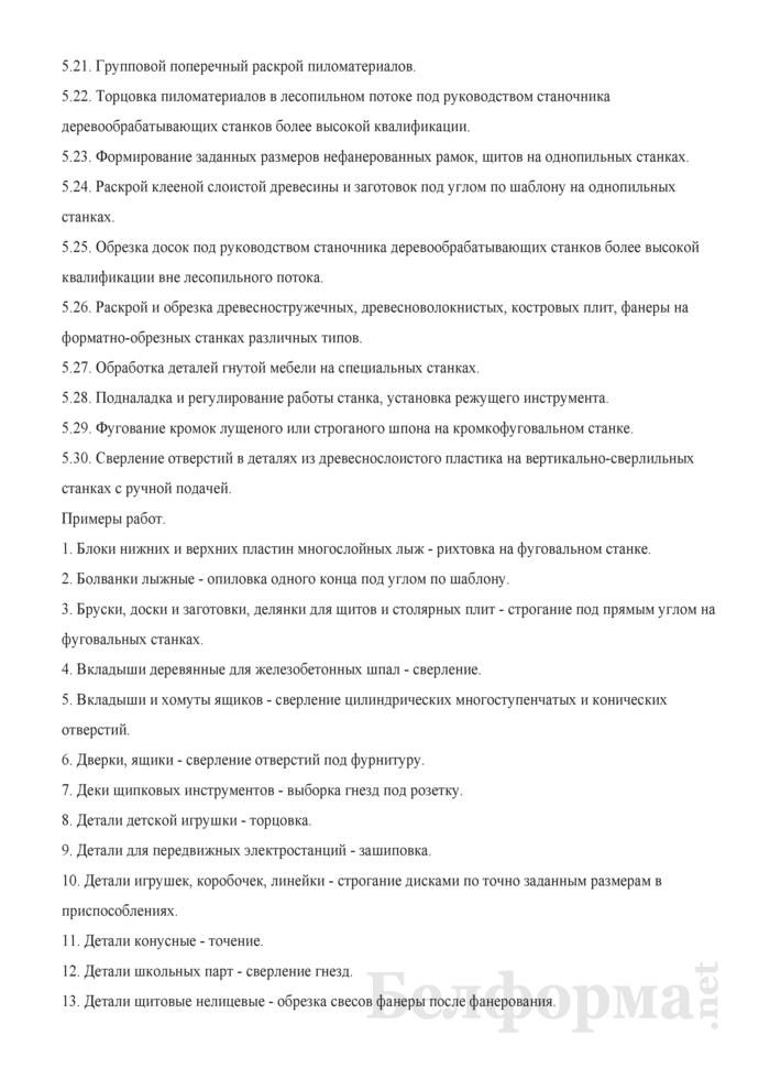Рабочая инструкция станочнику деревообрабатывающих станков (3-й разряд). Страница 3