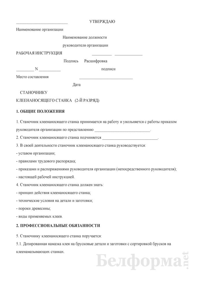 Рабочая инструкция станочнику клеенаносящего станка (2-й разряд). Страница 1