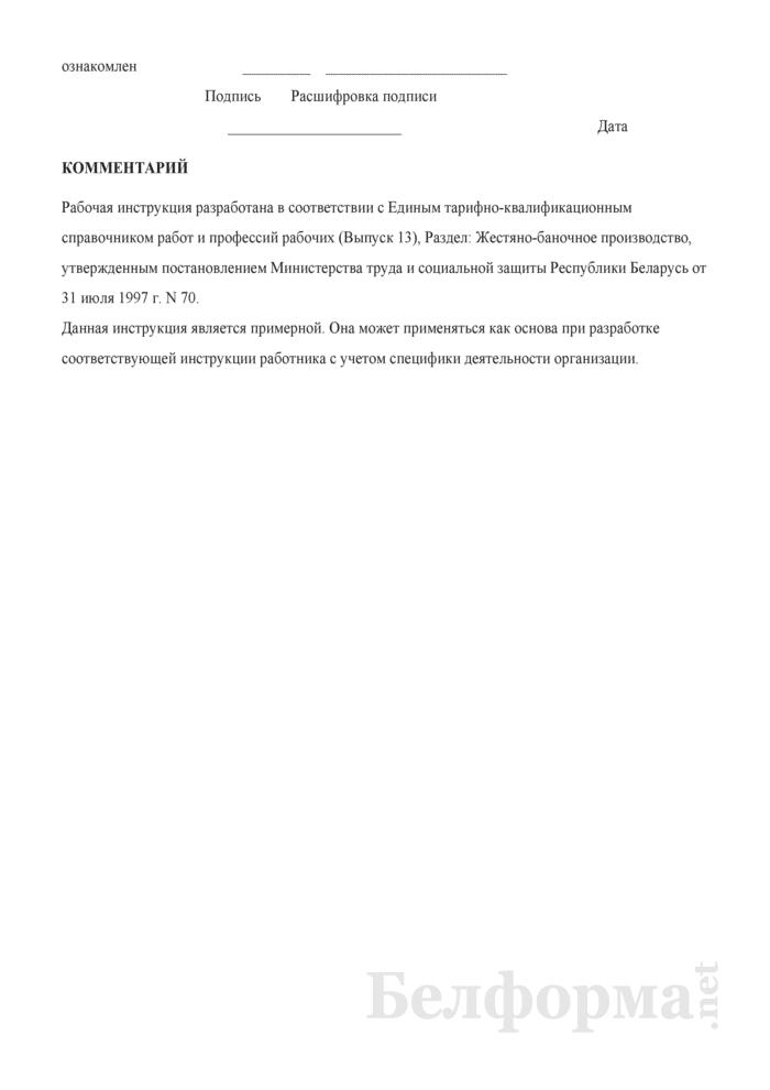 Рабочая инструкция станочнику оборудования жестяно-баночного производства (2-й разряд). Страница 3