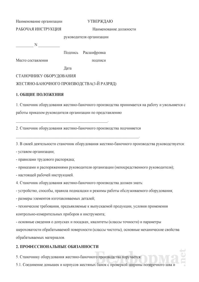 Рабочая инструкция станочнику оборудования жестяно-баночного производства (3 - 4-й разряды). Страница 1