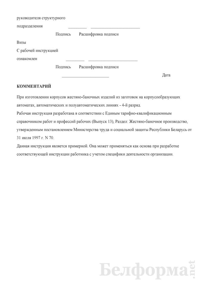 Рабочая инструкция станочнику оборудования жестяно-баночного производства (3 - 4-й разряды). Страница 3