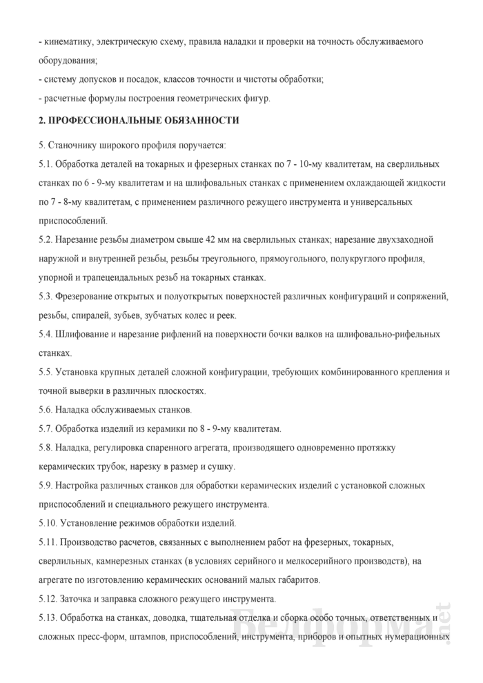 Рабочая инструкция станочнику широкого профиля (4-й разряд). Страница 2