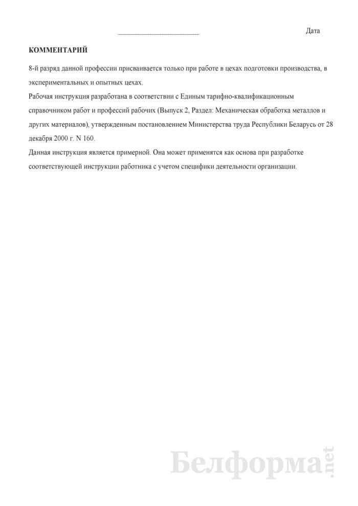 Рабочая инструкция станочнику широкого профиля (8-й разряд). Страница 3