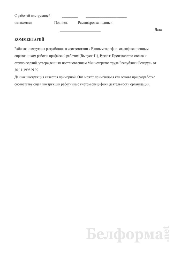 Рабочая инструкция стеклодуву (6-й разряд). Страница 4