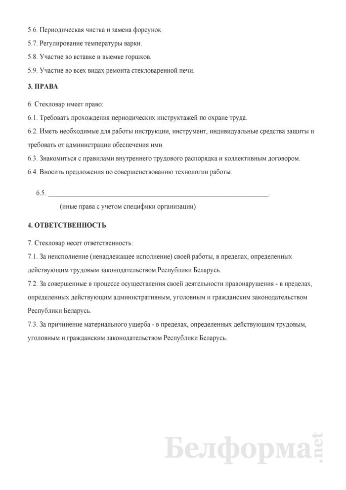 Рабочая инструкция стекловару (4-й разряд). Страница 2