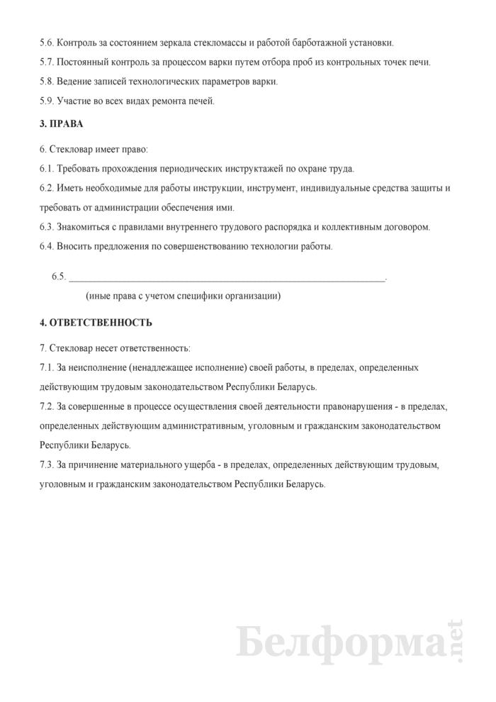 Рабочая инструкция стекловару (5-й разряд). Страница 2