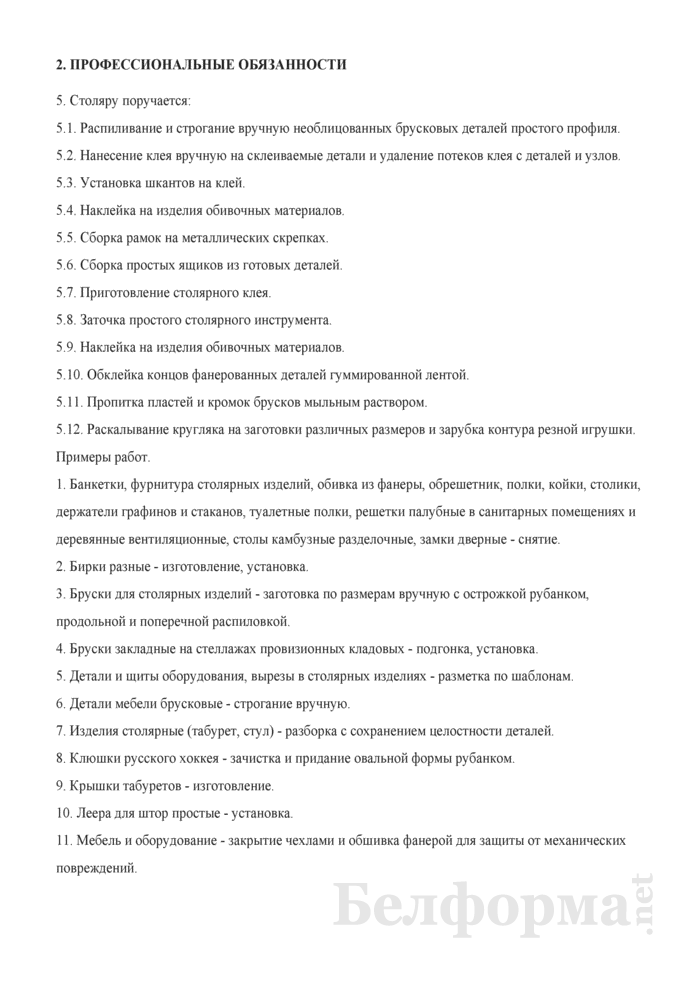 Рабочая инструкция столяру (2-й разряд). Страница 2