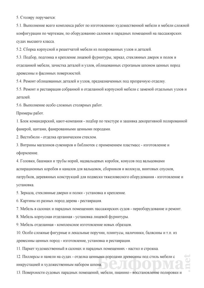 Рабочая инструкция столяру (6 - 7-й разряды). Страница 2