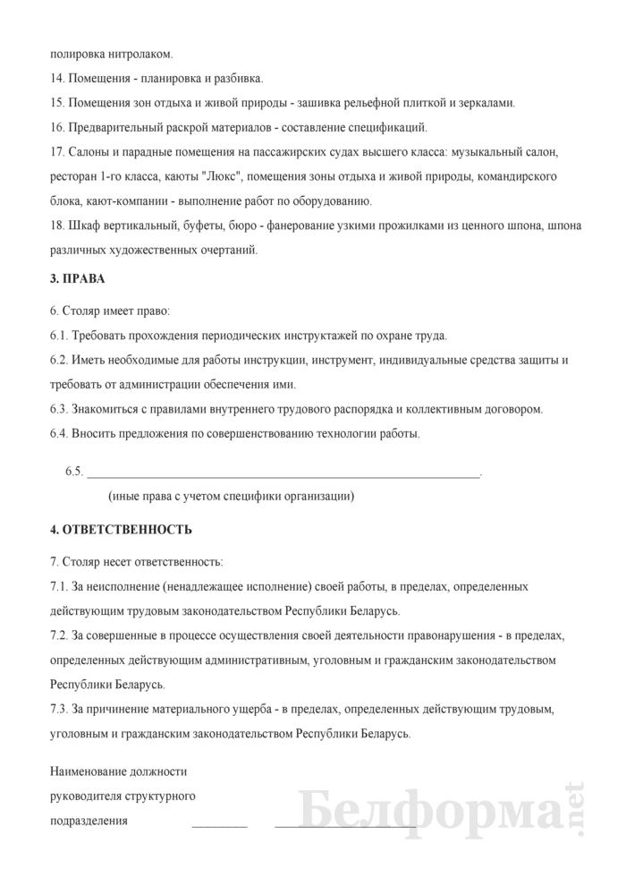 Рабочая инструкция столяру (6 - 7-й разряды). Страница 3