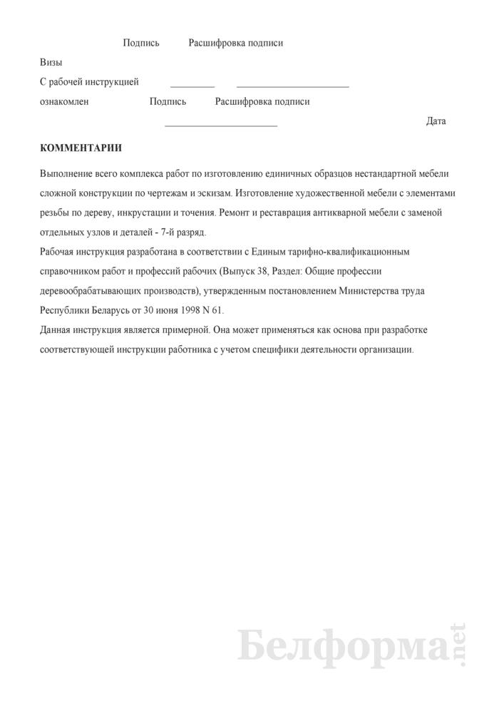 Рабочая инструкция столяру (6 - 7-й разряды). Страница 4
