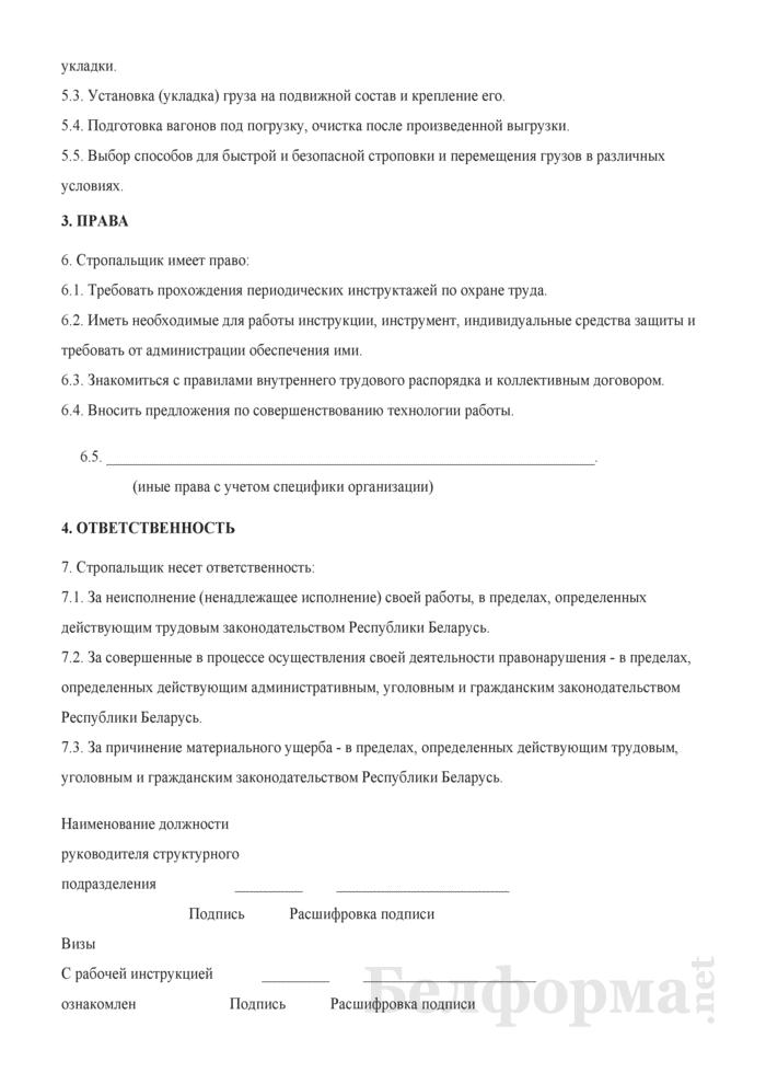 Рабочая инструкция стропальщику (3-й разряд). Страница 2
