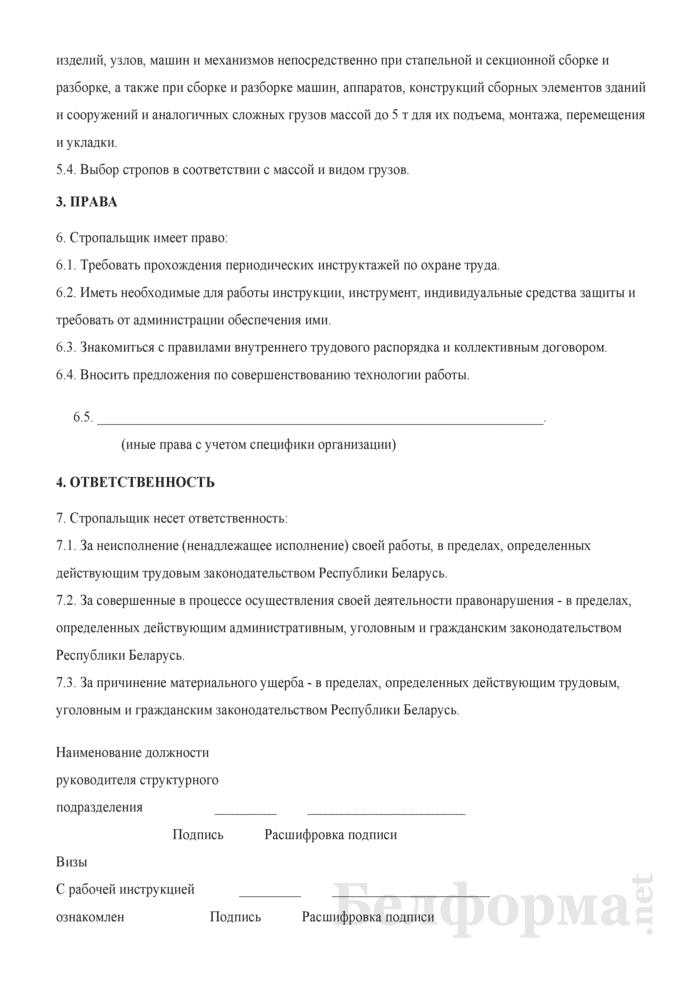 Рабочая инструкция стропальщику (4-й разряд). Страница 2