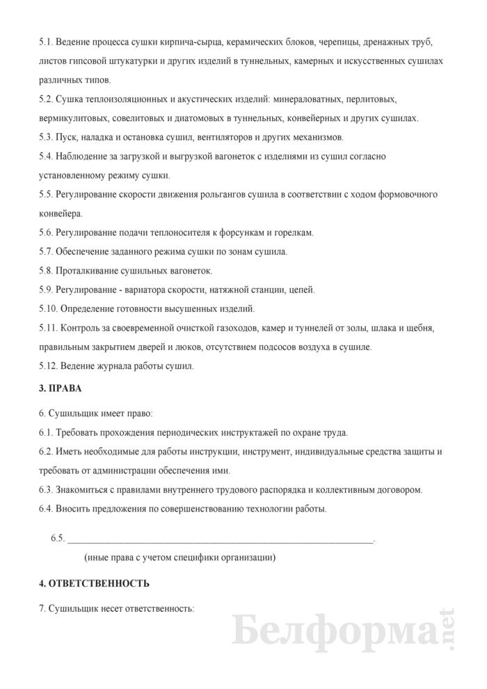 Рабочая инструкция сушильщику (4-й разряд). Страница 2