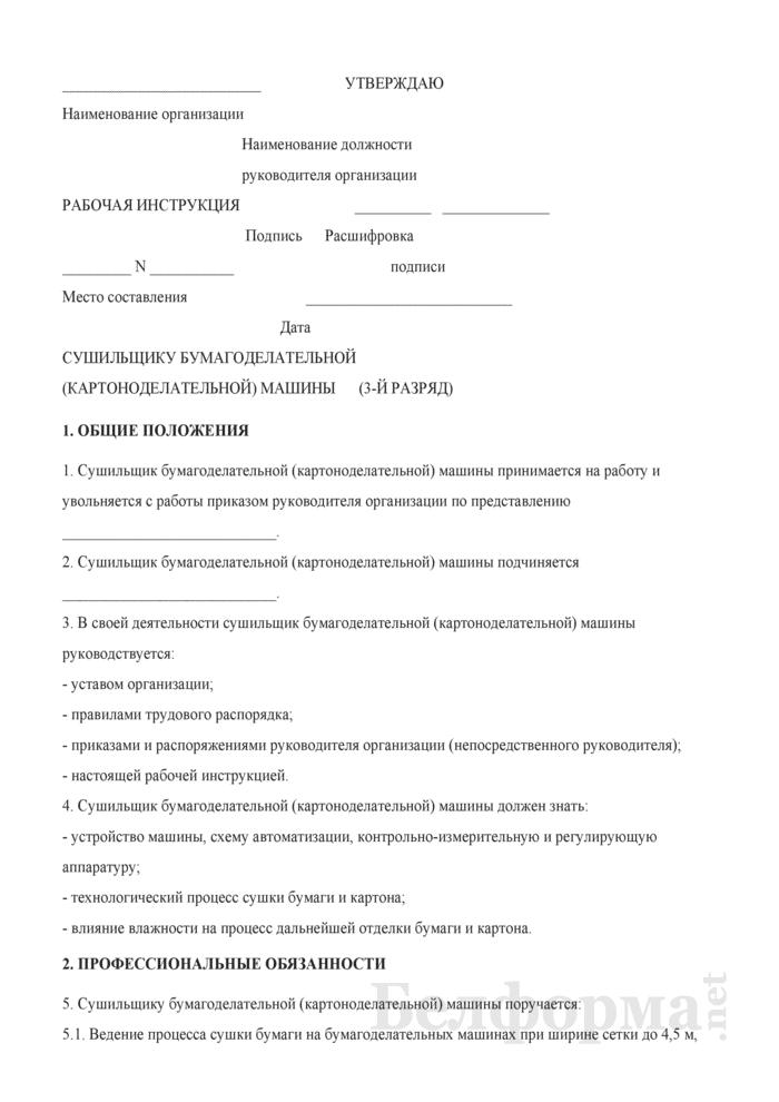 Рабочая инструкция сушильщику бумагоделательной (картоноделательной) машины (3-й разряд). Страница 1