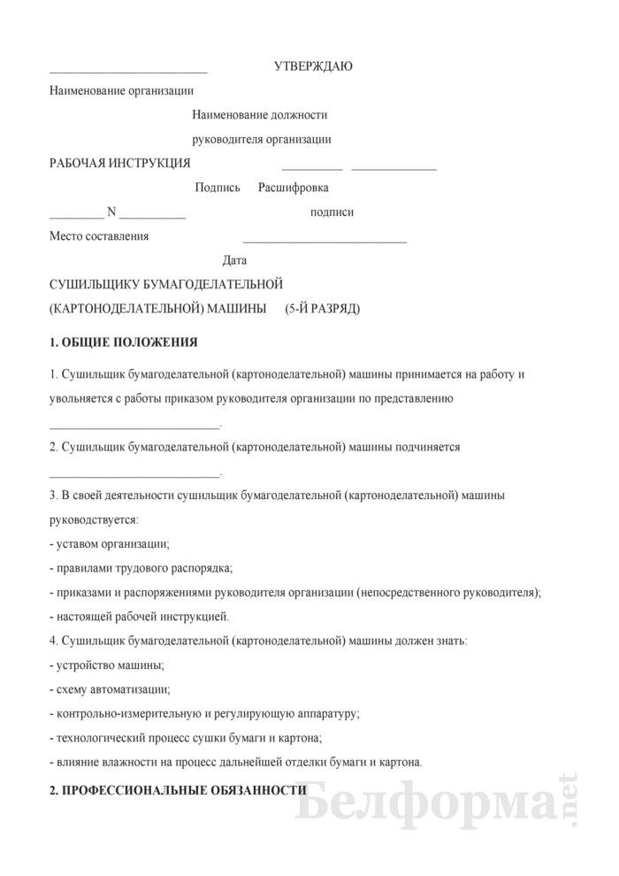 Рабочая инструкция сушильщику бумагоделательной (картоноделательной) машины (5-й разряд). Страница 1