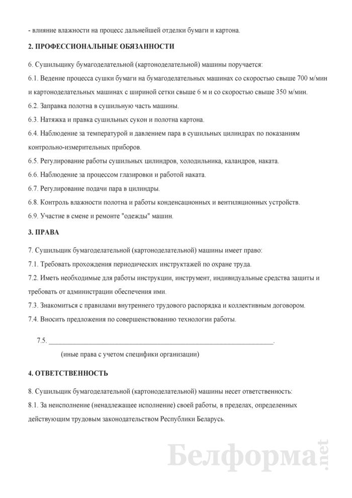 Рабочая инструкция сушильщику бумагоделательной (картоноделательной) машины (6-й разряд). Страница 2