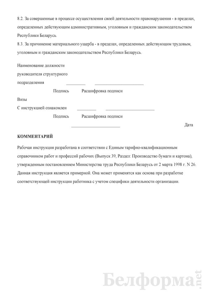 Рабочая инструкция сушильщику бумагоделательной (картоноделательной) машины (6-й разряд). Страница 3