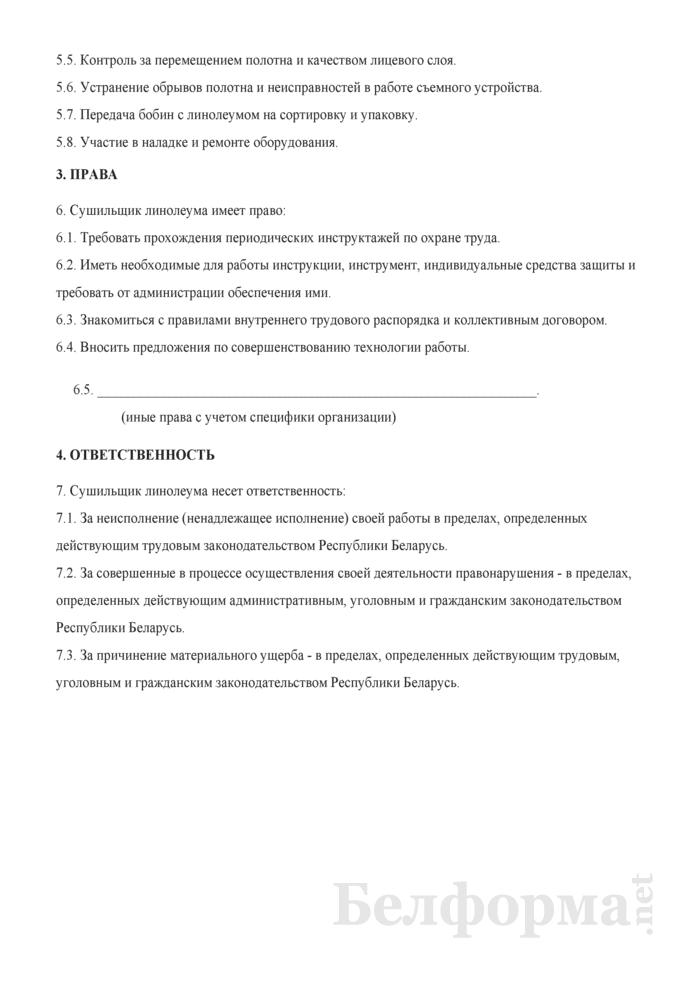 Рабочая инструкция сушильщику линолеума (3-й разряд). Страница 2