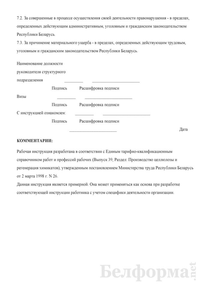 Рабочая инструкция сушильщику пресспата (2-й разряд). Страница 3