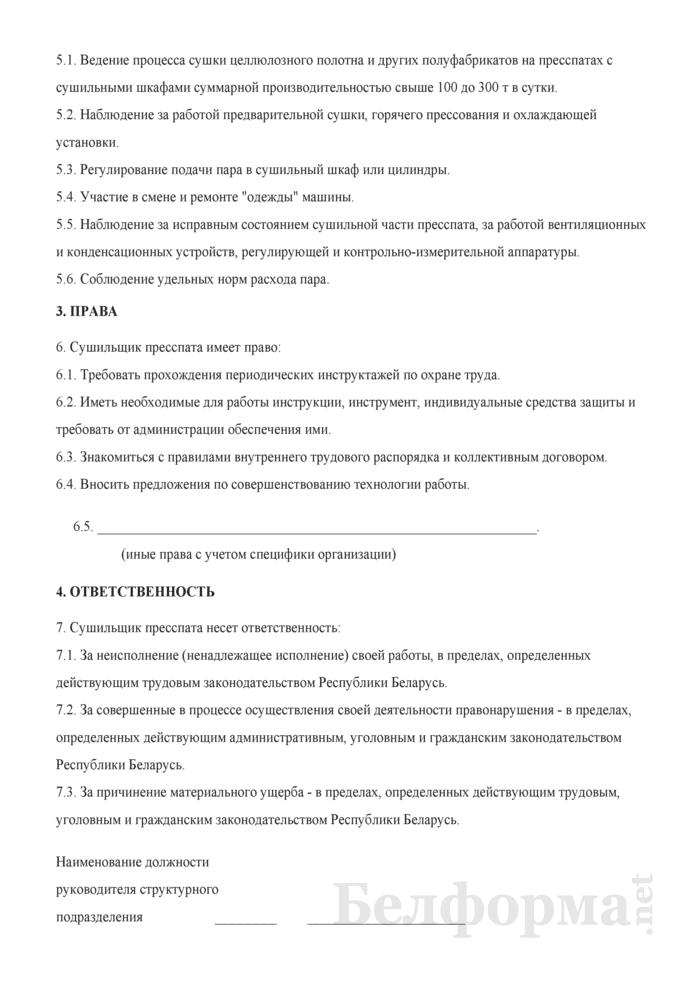 Рабочая инструкция сушильщику пресспата (3-й разряд). Страница 2