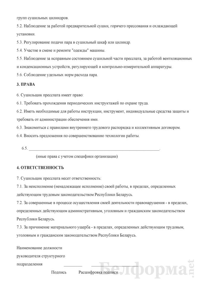 Рабочая инструкция сушильщику пресспата (4 - 5-й разряды). Страница 2