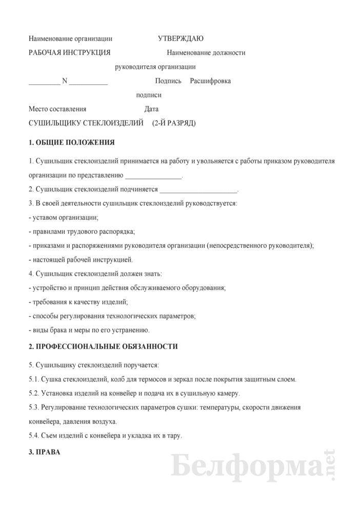 Рабочая инструкция сушильщику стеклоизделий (2-й разряд). Страница 1