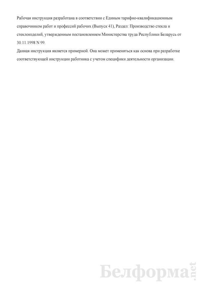 Рабочая инструкция сушильщику стеклоизделий (2-й разряд). Страница 3