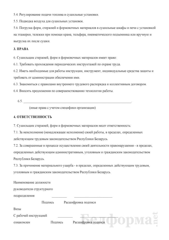 Рабочая инструкция сушильщику стержней, форм и формовочных материалов (2-й разряд). Страница 2
