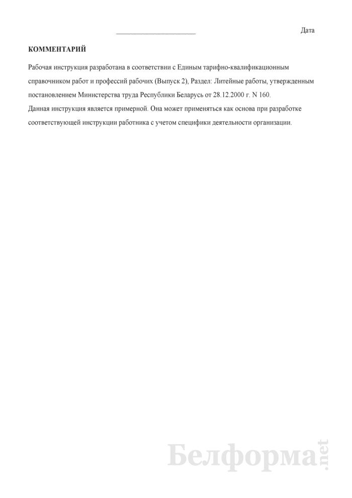 Рабочая инструкция сушильщику стержней, форм и формовочных материалов (2-й разряд). Страница 3