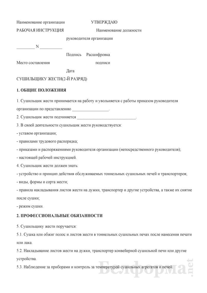 Рабочая инструкция сушильщику жести (2-й разряд). Страница 1