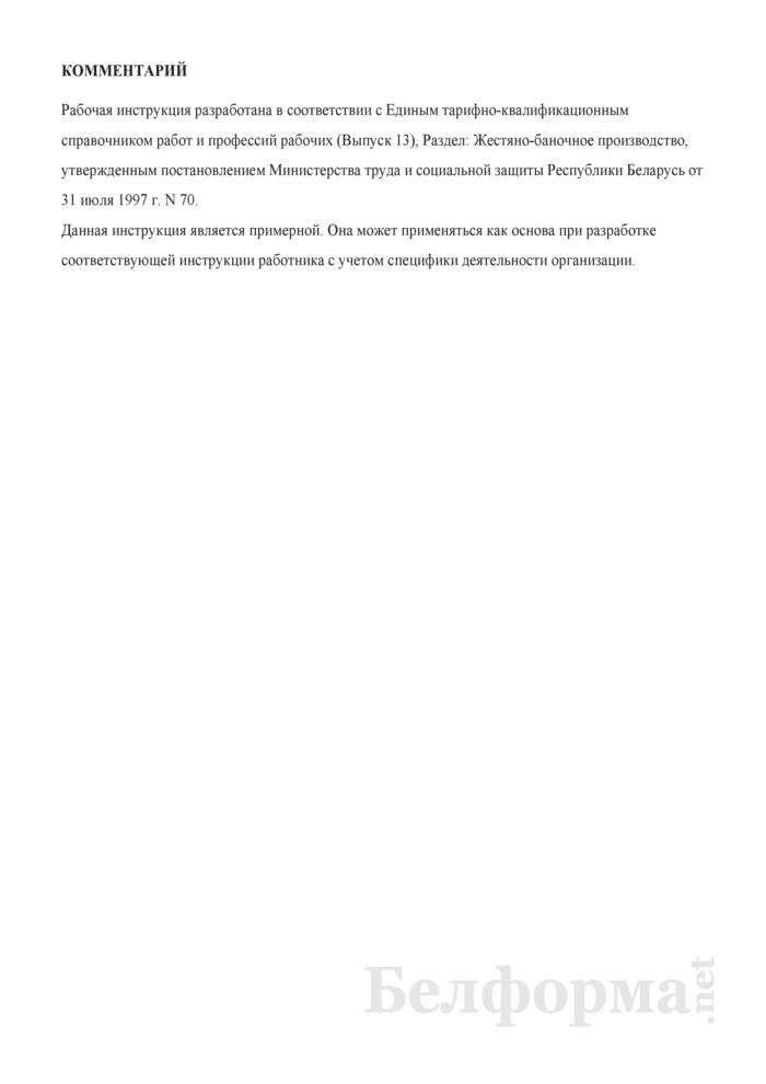 Рабочая инструкция сушильщику жести (2-й разряд). Страница 3