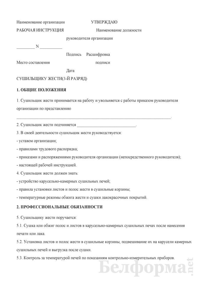 Рабочая инструкция сушильщику жести (3-й разряд). Страница 1
