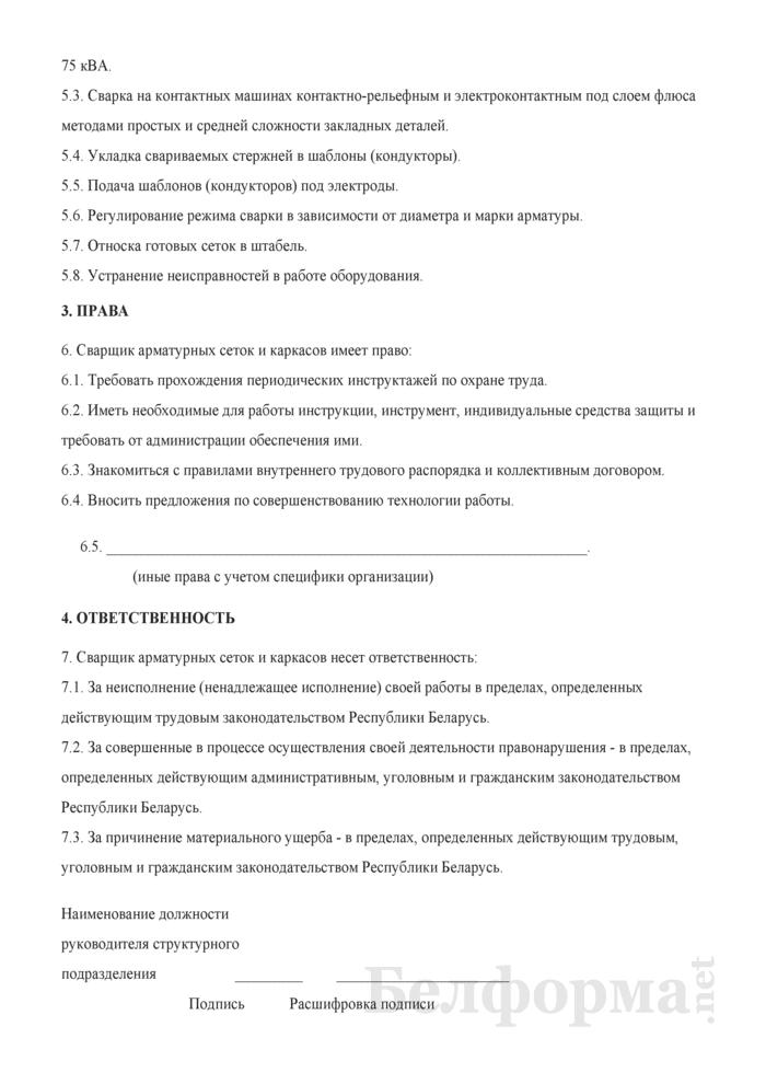 Рабочая инструкция сварщику арматурных сеток и каркасов (3-й разряд). Страница 2