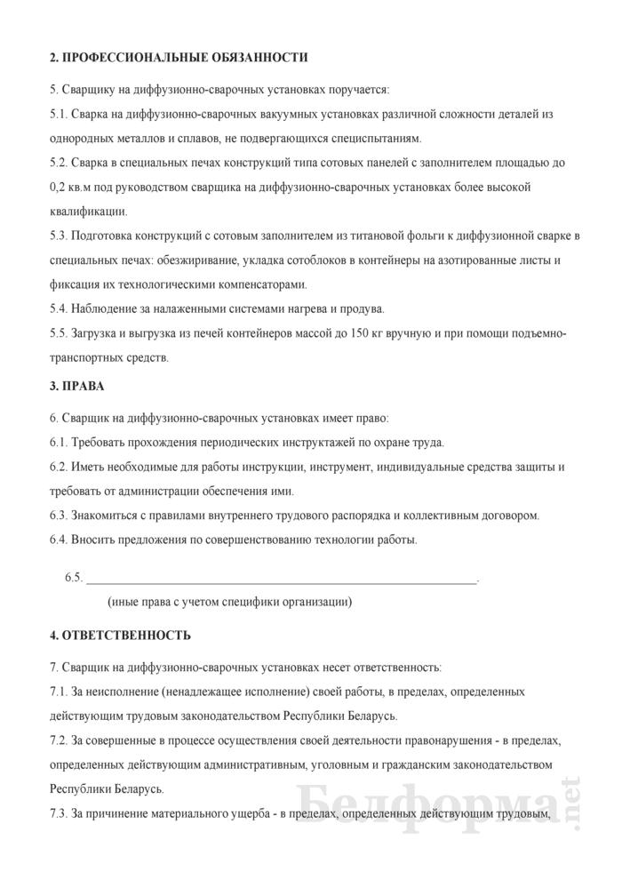 Рабочая инструкция сварщику на диффузионно-сварочных установках (3-й разряд). Страница 2