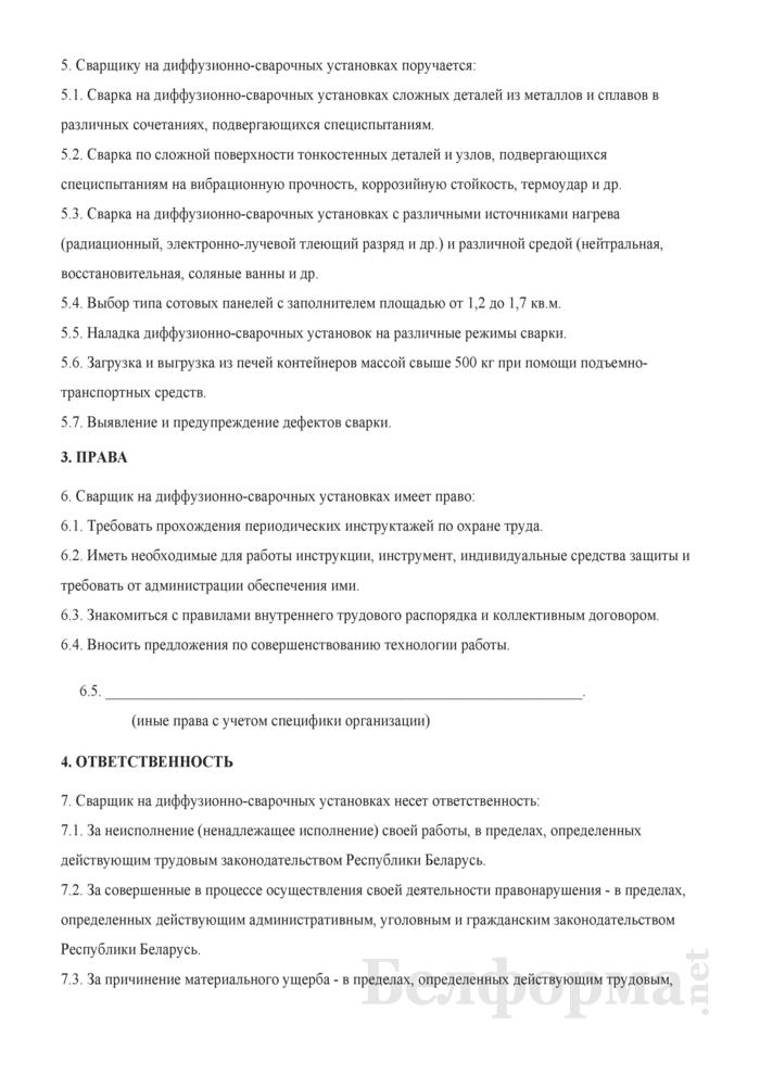 Рабочая инструкция сварщику на диффузионно-сварочных установках (5-й разряд). Страница 2