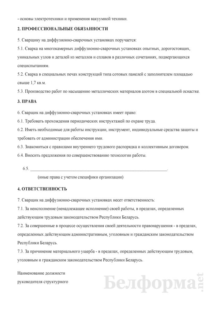 Рабочая инструкция сварщику на диффузионно-сварочных установках (6-й разряд). Страница 2
