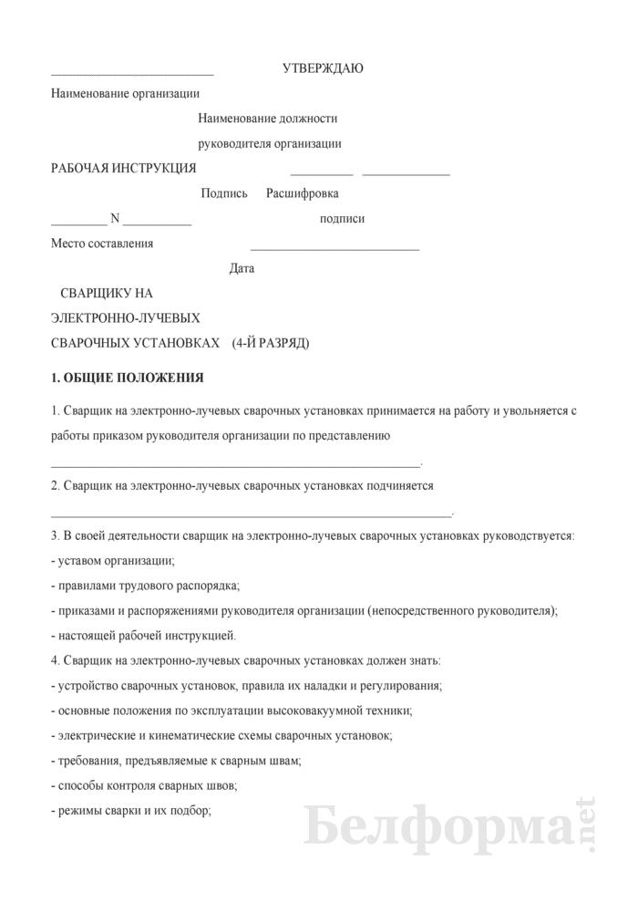 Рабочая инструкция сварщику на электронно-лучевых сварочных установках (4-й разряд). Страница 1