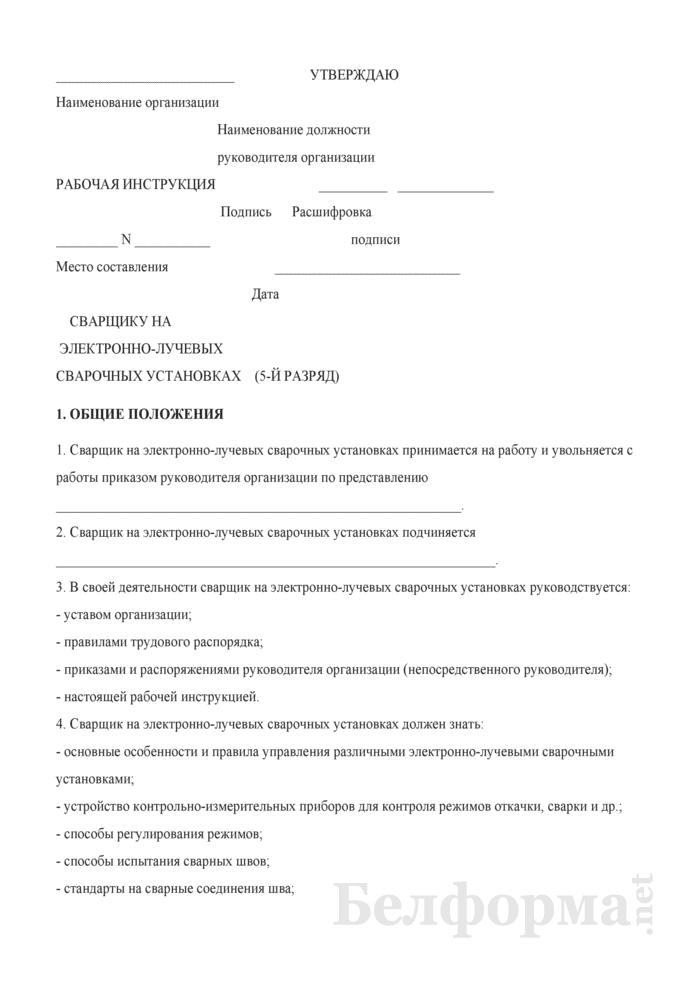 Рабочая инструкция сварщику на электронно-лучевых сварочных установках (5-й разряд). Страница 1