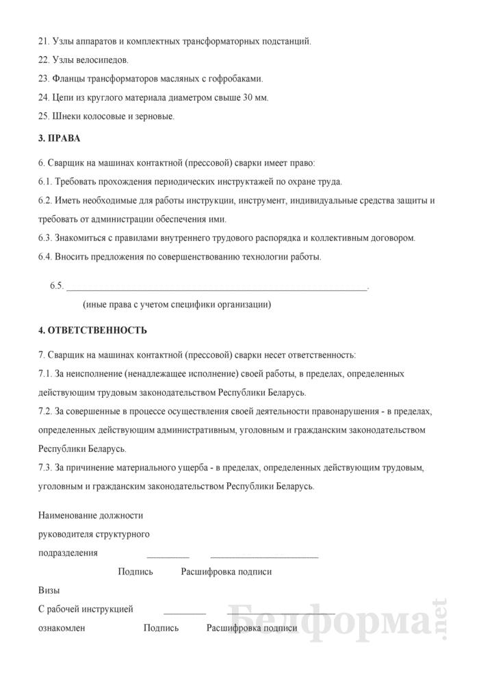Рабочая инструкция сварщику на машинах контактной (прессовой) сварки (3-й разряд). Страница 3